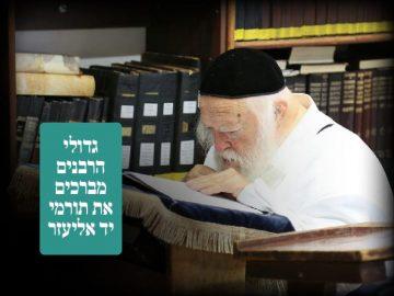 צריכים ברכה? גדולי הרבנים מברכים את התורמים לאגודת יד אליעזר