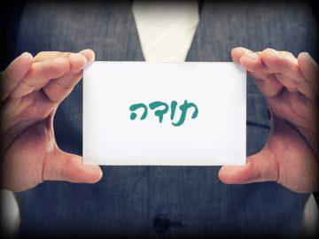 חגי תשרי: תורם יד אליעזר מודה על שיתוף פעולה אמיתי