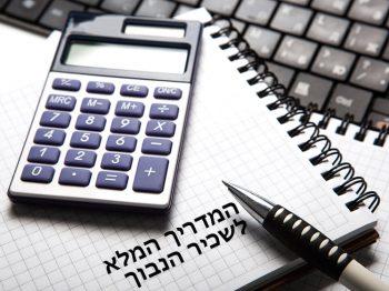 לקראת סוף שנת המס: כך תבקשו החזר מס